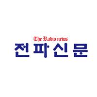 '카 툭투'제거를위한 초박형 렌즈 개발-라디오 신문